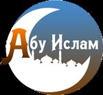 Абу Ислам аш-Шаркаси