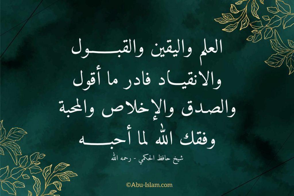 Шахада. Хадис Джибрииля